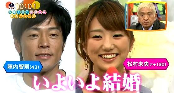 ワイドナショー画像 陣内智則と松村未央アナがついに結婚へ 2017年5月28日
