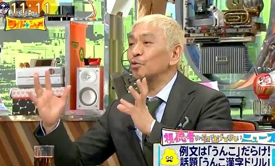 ワイドナショー画像 うんこ漢字ドリルに松本人志「今は新鮮だがそのうち当たり前になると面白くなくなる」 2017年5月28日