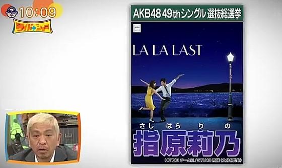 ワイドナショー画像 指原莉乃の総選挙ポスター 2017年6月4日