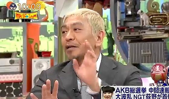 ワイドナショー画像 指原莉乃の選挙ポスターにフットボールアワーの後藤を選んだことに不満げな松本人志 2017年6月4日