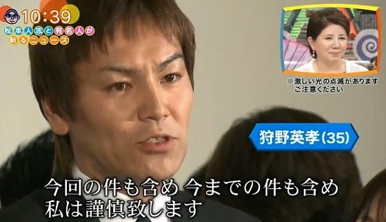 ワイドナショー画像 狩野英孝の会見の様子に森昌子が嫌悪感 2017年6月4日