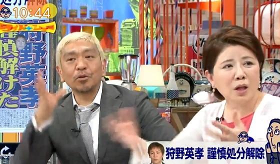 ワイドナショー画像 狩野英孝の復帰に大反対の森昌子「反省しないですよ」 2017年6月4日