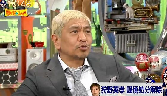 ワイドナショー画像 狩野英孝の復帰に対して絶対反対という森昌子の勢いに押されて意見を変えた松本人志 2017年6月4日