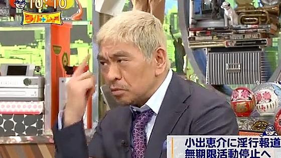 ワイドナショー画像 小出恵介の淫行疑惑に松本人志「遅かれ早かれこうなった」 2017年6月11日