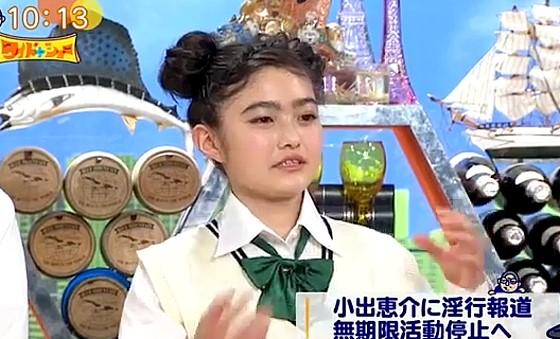 ワイドナショー画像 淫行条例違反の小出恵介に高校生の井上咲楽が「立場を利用して呼んだのはずるい」 2017年6月11日