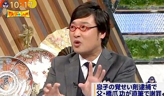 ワイドナショー画像 南キャン山里亮太が芸能人の親が謝罪することに意味がわからないと意見 2017年6月11日