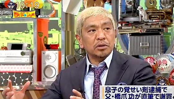 ワイドナショー画像 松本人志「橋爪功さんは息子の責任を負う必要はない」 2017年6月11日
