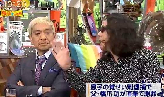 ワイドナショー画像 みうらじゅん「悪いやつは取りあえずおならぷ~ぷ~罪にすればいい」 2017年6月11日