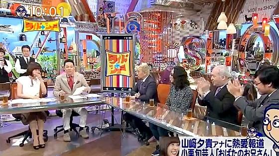 ワイドナショー画像 お笑い芸人との熱愛を認めた山崎夕貴アナウンサーにスタジオ中から祝福の拍手 2017年6月11日
