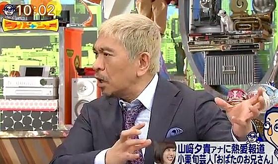 ワイドナショー画像 交際を認めた山崎アナに松本「すごい面白かった人の隣にいた」 2017年6月11日