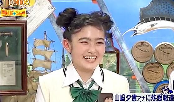 ワイドナショー画像 ワイドナ高校生の井上咲楽が山崎夕貴アナの熱愛に「ほっこりした」 2017年6月11日