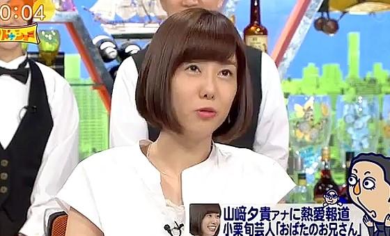 ワイドナショー画像 おばたのお兄さんとの交際を認めた山崎夕貴アナが「小栗旬さんのファンではあった」 2017年6月11日