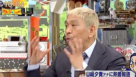 ワイドナショー画像 熱愛報道の山崎夕貴アナに祝福ムードのスタジオと松本人志 2017年6月11日