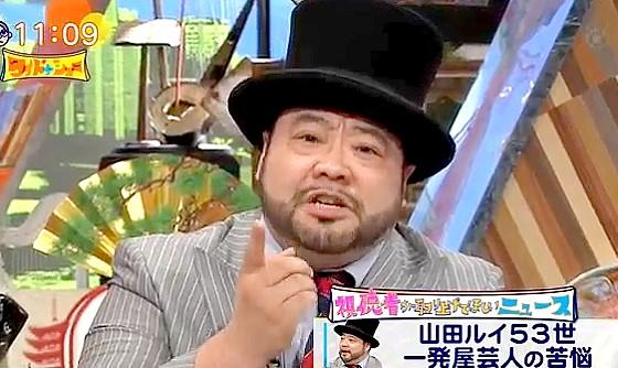 ワイドナショー画像 髭男爵・山田ルイ53世がディスった相手に「その厳しい目、自分自身の人生に向ける勇気ある?」 2017年6月18日