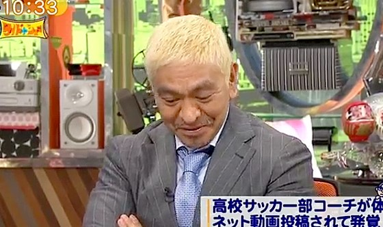 ワイドナショー画像 お尻叩かれるのは嫌いじゃないという松本に対し三浦瑠麗が「誰に?」とツッコみ思わず照れる松本 2017年6月18日