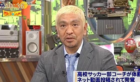 ワイドナショー画像 松本家で奥さんが子供を叱っている時は「見たくもないテレビを見ている」 2017年6月18日