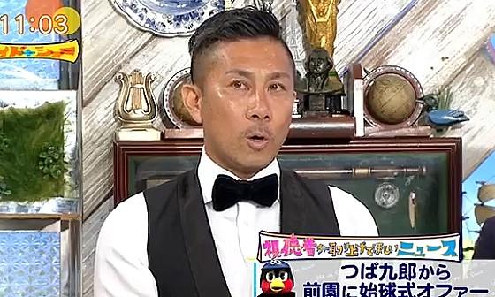 ワイドナショー画像 スワローズのつば九郎から始球式のオファーを受け乗り気の前園真聖 2017年6月18日