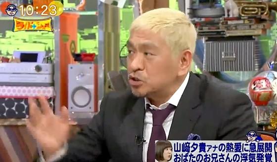 ワイドナショー画像 浮気された山崎夕貴アナを松本人志が擁護 2017年6月25日