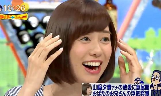 ワイドナショー画像 東野幸治が浮気の手法を事細かに説明するのを聞いて「もう聞きたくないです」と山崎夕貴アナ 2017年6月25日
