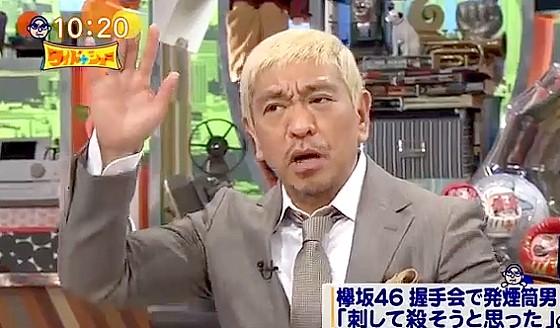 ワイドナショー画像 松本人志「アイドルの握手会は二人一組で来ないとダメ」を提案 2017年7月2日