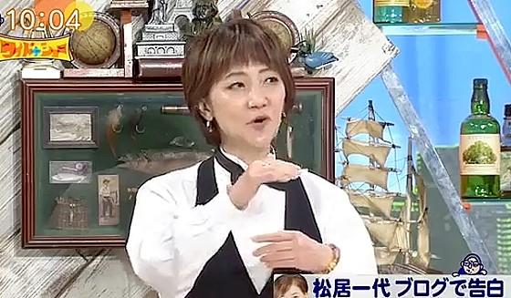 ワイドナショー画像 松居一代がブログで「尾行されている」と告白したことを長谷川まさ子が解説 2017年7月2日