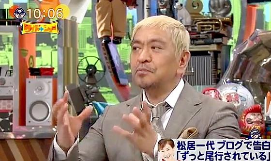 ワイドナショー画像 松本人志が松居一代のブログ騒動について夫の船越英一郎の動向に注目 2017年7月2日