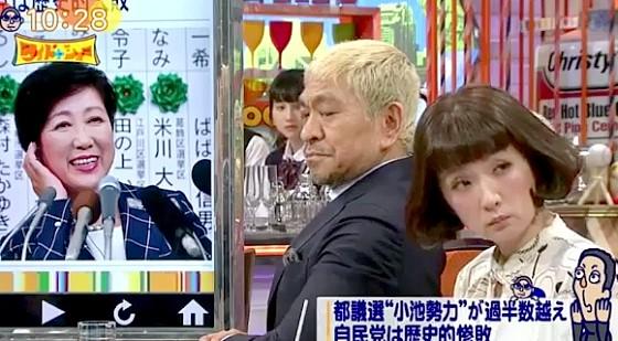 ワイドナショー画像 堀潤「小池百合子さんが本当にやりたいのはカジノ」 2017年7月9日