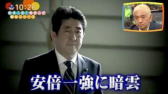 ワイドナショー画像 安倍晋三の一強体制に暗雲が立ち込める 2017年7月16日