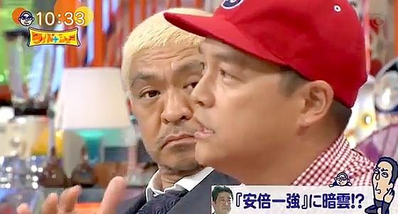 ワイドナショー画像 スチャダラパーBose「若者にとってシュプレヒコールは恥ずかしいのでラップに乗せる」 2017年7月16日