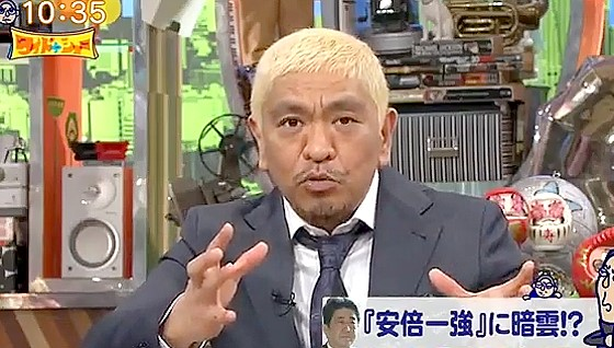 ワイドナショー画像 松本人志「安倍総理はミスはミスとして認め、憲法改正はまた別問題として切り離すべき」 2017年7月16日
