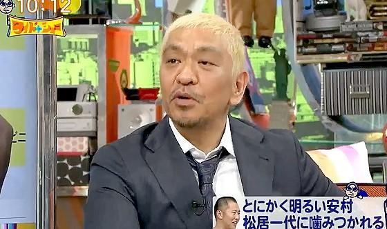 ワイドナショー画像 痩せてパンツが見えるようになったとにかく明るい安村に松本人志が「安心してたよ」 2017年7月16日