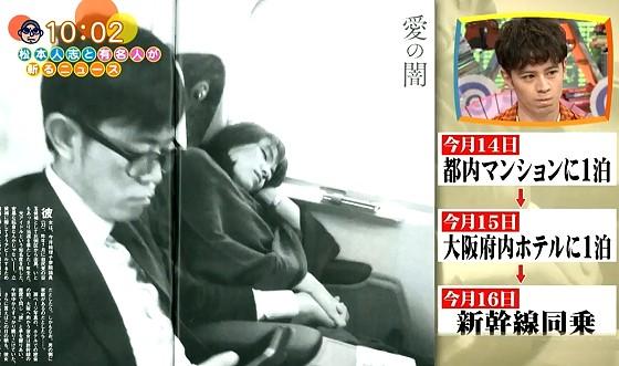 ワイドナショー画像 元SPEEDの今井絵理子議員が橋本健神戸市議と不倫関係にあると報じられるが双方が一線は越えていないと否定 2017年7月30日
