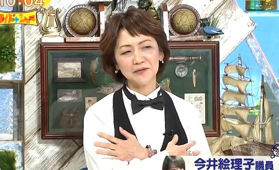 ワイドナショー画像 長谷川まさ子が今井絵理子議員の不倫報道に「男性関係のイメージしかない」 2017年7月30日