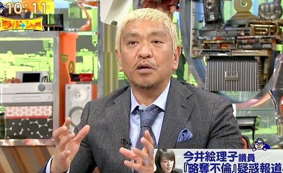 ワイドナショー画像 松本人志が今井絵理子議員に「新幹線の中でも政治のことを考えてほしかった」 2017年7月30日