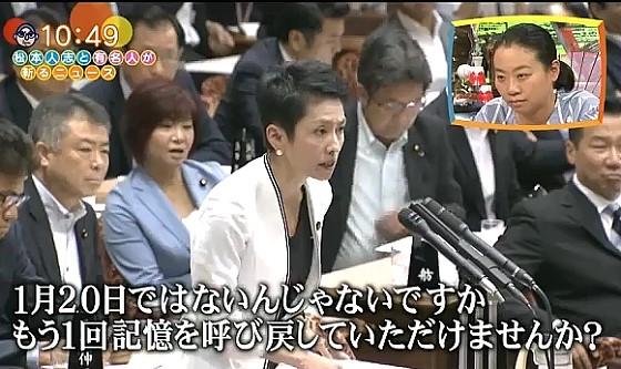 ワイドナショー画像 閉会中審査で安倍総理を追及する蓮舫代表 2017年7月30日