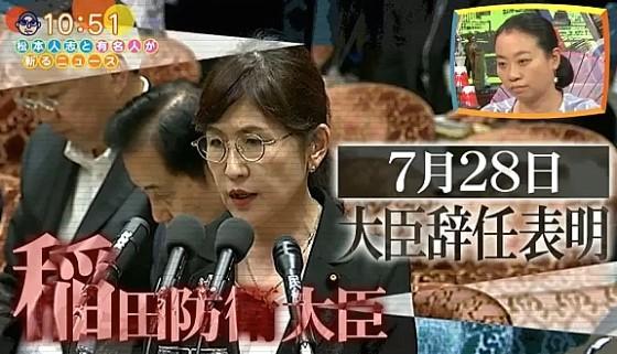 ワイドナショー画像 稲田防衛大臣が辞任 2017年7月30日