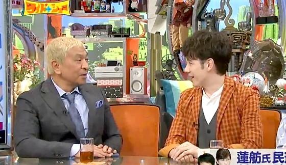ワイドナショー画像 稲田防衛大臣が好みという松本人志にウエンツ瑛士「笑えないですよ」 2017年7月30日