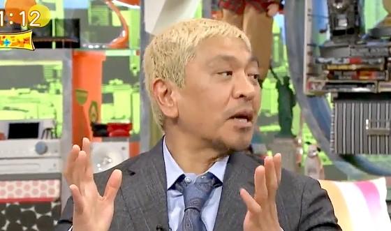 ワイドナショー画像 松本人志が稲田防衛大臣が好みである理由を説明 2017年7月30日