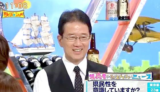 ワイドナショー画像 岡山県出身の犬塚浩弁護士が岡山の県民性を分析 2017年8月6日