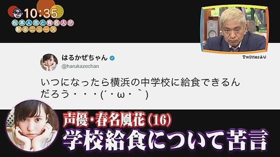 ワイドナショー画像 声優のはるかぜちゃんが横浜市の給食に苦言 2017年8月6日