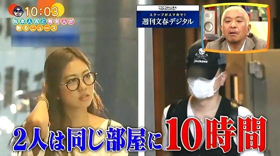 ワイドナショー画像 宮迫博之に不倫疑惑 2017年8月13日