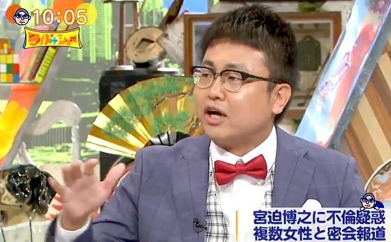 ワイドナショー画像 銀シャリ橋本直が不倫疑惑の宮迫博之に「関西ではお祭り気分」 2017年8月13日