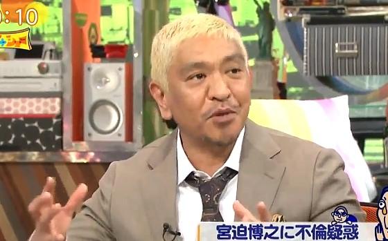 ワイドナショー画像 松本人志「お笑いを含めエンターテイメントはモテたいから芸を磨く」 2017年8月13日