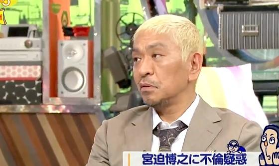 ワイドナショー画像 宮迫博之の不倫報道の一方で松本人志「妻とディナーしてました」 2017年8月13日