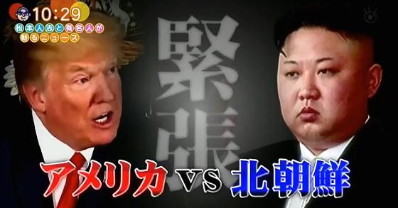 ワイドナショー画像 北朝鮮がアメリカを挑発するもトランプが過激な表現で煽り返す 2017年8月13日