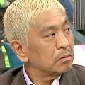 ワイドナショー画像 パワハラという言葉が強い者いじめに使われていると主張する松本人志 2017年9月17日