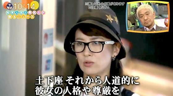 ワイドナショー画像 鈴木砂羽が舞台稽古での土下座強要を否定 2017年9月17日