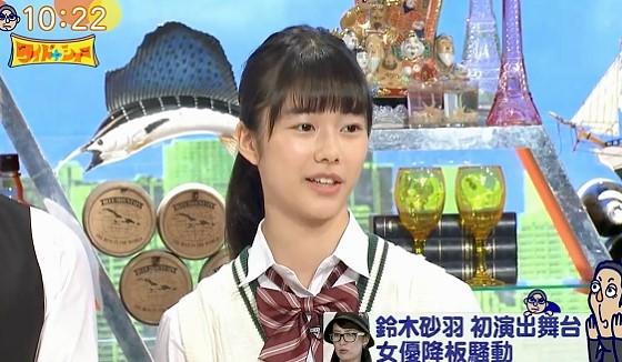 ワイドナショー画像 ワイドナ現役高校生の矢崎希菜が鈴木砂羽演出の舞台について「最後までやり遂げるのがプロ」 2017年9月17日