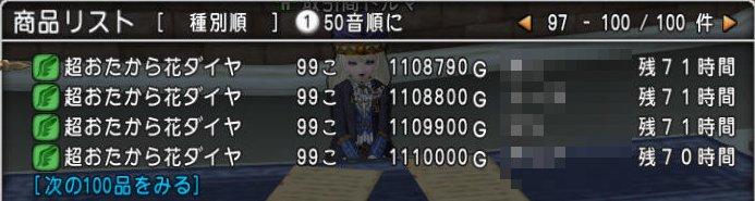 20170320超お宝花ダイヤ