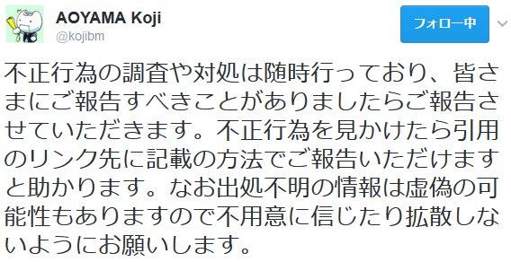 20170129青山さんツイート